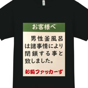 お菊ファッカーずTシャツ